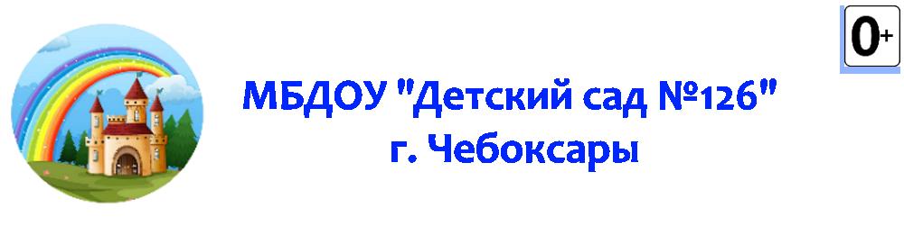 "МБДОУ ""Детский сад № 126"" г. Чебоксары"